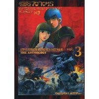 [Adult] Doujinshi - Novel - Soukou Kihei Votoms (ATVP ILLUSTRATED HISTORY OF GARAXY WAR III THE ANTHOLOGY vol.3) / ATVP