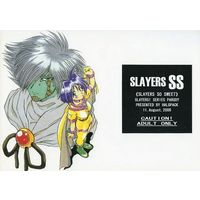 [Adult] Doujinshi - Slayers (SLAYERS SS) / HALOぱっく