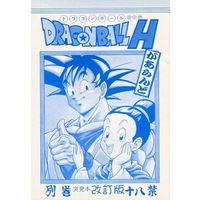 [Adult] Doujinshi - Dragon Ball (DRAGONBALL H 別巻 突発本「他力本願」改訂版) / Rehabilitation