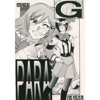 [Adult] Doujinshi - Gunparade March (G PARA) / 渇棍闘