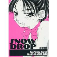 [Adult] Doujinshi - Gunparade March (SNOW DROP) / INNER
