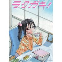 Doujinshi - Illustration book - Love Live / Yazawa Nico (ラクガキ!) / Katyusha