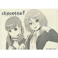 [Adult] Doujinshi - K-ON! (chocotto!) / Fukahire