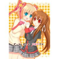 Doujinshi - Little Busters! / Natsume Rin (ずっと ずっと 大好きだよ) / ひだまりいろ
