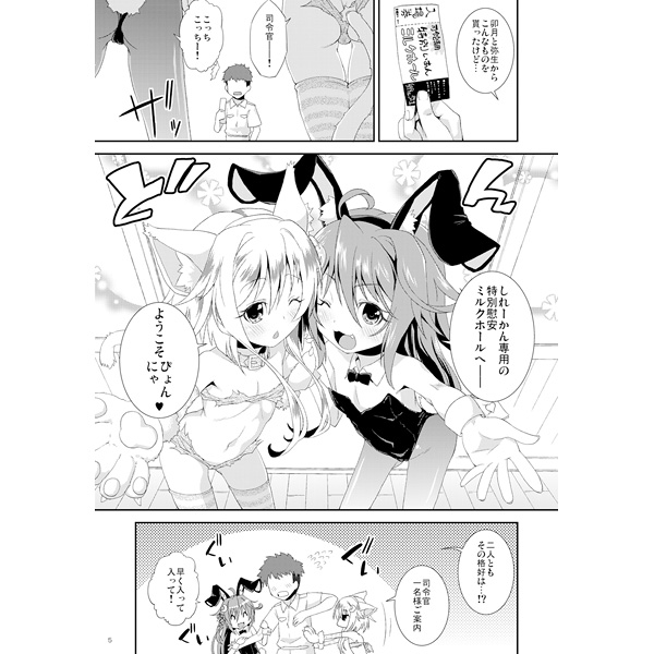 [Adult] Doujinshi - Kantai Collection / Yayoi & Uzuki (れっつ・うー!やー!) / Ikyou