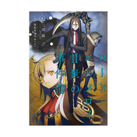 Doujinshi - Novel - Fate/Grand Order / Lord El-Melloi II & Olga Marie Animusphere (ロード・エルメロイII世の事件簿 4 case.魔眼蒐集列車(上)) / TYPE-MOON