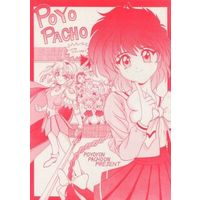 [Hentai] Doujinshi - Anthology - POYO PACHO / ポヨパチョ