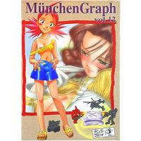 [Adult] Doujinshi - Gunparade March (MunchenGraph vol12 ガンパレスタジオ) / MunchenGraph