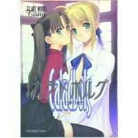 [Adult] Doujinshi - Fate/stay night / Rin & Saber (カラドボルグもっと夢の続き) / T2 ART WORKS