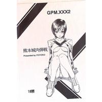 [Adult] Doujinshi - Gunparade March (GPM.XXX 2 熊本城肉弾戦) / Toraya