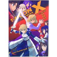 Doujinshi - Compilation - Fate/stay night (T*MOON COMPLEX X 総集編) / CRAZY CLOVER CLUB