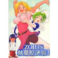 [Adult] Doujinshi - ZOIDS (ZOID秋葉原決戦!) / ARCHIVES