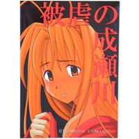 [Adult] Doujinshi - Love Hina (被虐の成瀬川 1) / Crimson