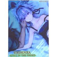 [Adult] Doujinshi - DARKER THAN BLACK / Yin  (CADENZA -STILL IN THE NIGHT-) / Ajisai Denden