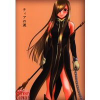 [Adult] Doujinshi - Tales of the Abyss / Tear Grants (ティアの涙) / Crimson