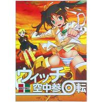 [Adult] Doujinshi - Strike Witches / Erica & Francesca Lucchini (ウィッチ空中参回転) / Anekono-Techo