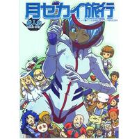 [Adult] Doujinshi - Turn A Gundam (月セカイ旅行) / COMBAT MON-MON