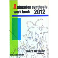 Doujinshi - Sword Art Online (Animation synthesis work book 2012) / イナズマプロ/UGEコネクション