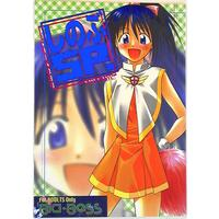 [Adult] Doujinshi - Love Hina (しのぶSP) / BIG BOSS