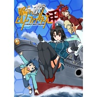 Doujinshi - Compilation - BUILD FIGHTERS / Takao & Nagato & Yudachi & Prinz Eugen (艦これビルドファイターズ改甲) / Plusdrive