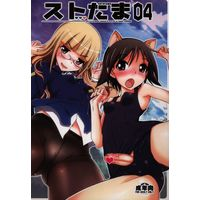 [Adult] Doujinshi - Strike Witches / Perrine & Miyafuji Yoshika (ストたま04) / 海底神殿