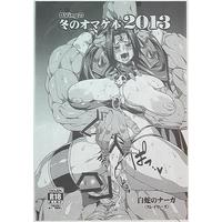 [Adult] Doujinshi - Slayers (OVingの冬のオマケ本2013) / OVing