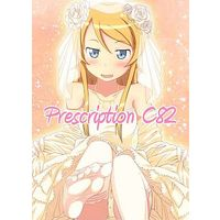 [Adult] Doujinshi - PRESCRIPTION C82 / OTA OFFICE