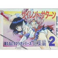 [Adult] Doujinshi - Compilation - Sailor Moon / Sailor Saturn & Sailor Chibi Moon (サイレント・サターン総集編2) / Thirty Saver Street