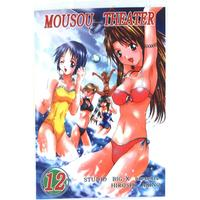 [Adult] Doujinshi - Love Hina (MOUSOU THEATER 12 12) / Studio BIG-X