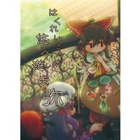 Doujinshi - Novel - Touhou Project / Flandre & Reimu & Patchouli & Remilia (はくれいさんの悠々遊歩 弥) / 猫ch文庫