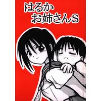 [Adult] Doujinshi - Love Hina (はるかお姉さんS) / Daitoutaku