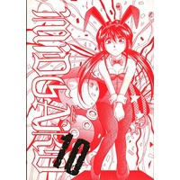 [Adult] Doujinshi - Ah! Megami-sama (MIDGARD10) / Circle OUTTER WORLD