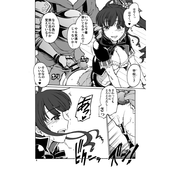 [Adult] Doujinshi - GRANBLUE FANTASY / GRAN (Letter From D) / 罰式