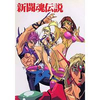 Doujinshi - Novel - THE KING OF FIGHTERS (新闘魂伝説) / STUDIO G-1