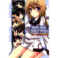 Doujinshi - Infinite Stratos (Infinite Stratos Charity Of The Hope) / CHAGASHISAIBAN