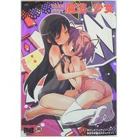 [Adult] Doujinshi - MadoMagi / Madoka & Homura (SIMPLEフェチシリーズ11 THE魔法少女 11) / Marchen Box