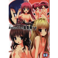 [Adult] Doujinshi - Compilation - To Love-Ru / All Characters (Abduction総集編+α) / Noraneko No Tama