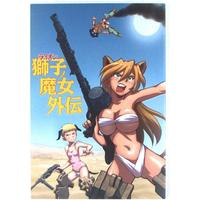 Doujinshi - Strike Witches / Charlotte E. Yeager (獅子の魔女 外伝Ⅰ) / Firstspear