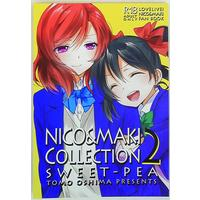 [Adult] Doujinshi - Love Live / Maki & Nico (NICO&MAKI COLLECTION2) / Sweet Pea