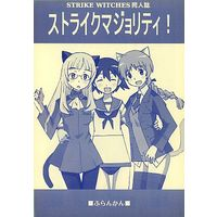 Doujinshi - Strike Witches / Perrine & Lynette Bishop & Miyafuji Yoshika (ストライクマジョリティ!) / ふらんかん