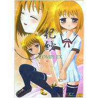 [Adult] Doujinshi - Fruits Basket (杞紗COMPLEX) / CRAZY CLOVER CLUB