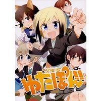 Doujinshi - Strike Witches / Erica & All Characters (She is ゆたぽん!!) / INTERLUDE