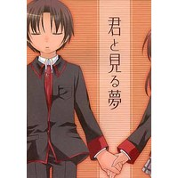 Doujinshi - Little Busters! (君と見る夢) / conica