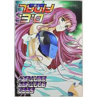 [Adult] Doujinshi - Mobile Suit Gundam SEED (SEED ANOTHER CENTURY D.E.FINAL下巻) / Henrei-kai