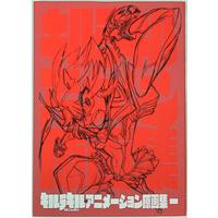 Doujinshi - Illustration book - KILL la KILL (アニメーション原画集 一) / TRIGGER