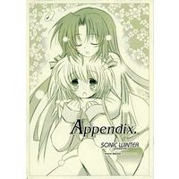 Doujinshi - Little Busters! (Appendix) / SONIC WINTER