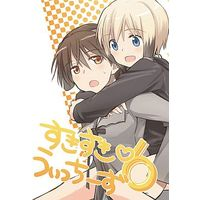 Doujinshi - Strike Witches / Erica & Trude (すきすきうぃっちーず 6) / Ramakifrau