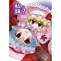 Doujinshi - Touhou Project / Flandre & Remilia (私の妹?) / ぱれっとぱれーど
