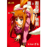 [Adult] Doujinshi - Spice and Wolf / Holo (狼とおさげと子羊) / ウッキーラボ