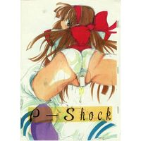[Adult] Doujinshi - 【コピー誌】P‐Shock / 附属久我山キンダーガーデン